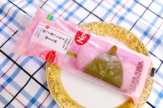 持って食べられる桜もち串01@FamilyMart