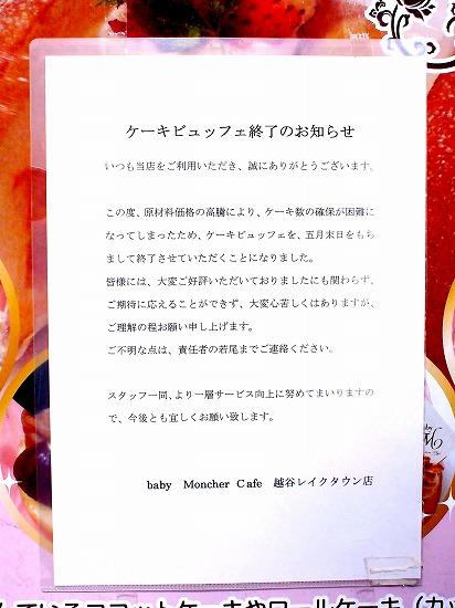 看板02@baby Moncher Cafe