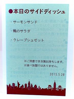 メニュー02@ハッピー・スイーツ・オーケストラ 2015年05月