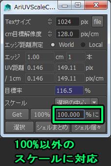 AriUvScaleChecker10.jpg