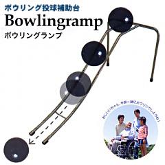 bowling-ramp.jpg