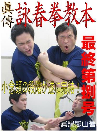 眞傳 詠春拳教本最終第捌號表紙