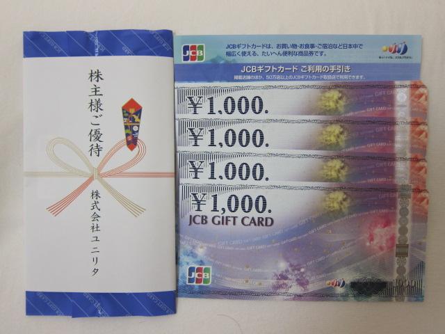 20150620 ユニリタ優待