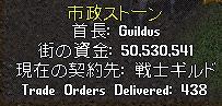 wkkgov150619_Guildus.jpg