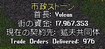 wkkgov150619_Vulcan.jpg