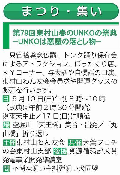 東村山春のUNKOの祭典-001-001