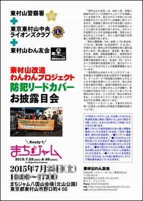 「防犯リードカバーお披露目会」ポスター001