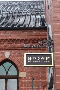 20150616神戸文学館
