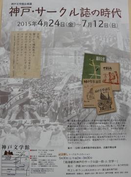 20150620神戸・サークル誌の時代