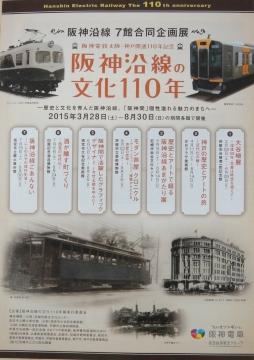 20150624阪神沿線の文化110年