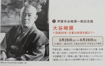 20150624大谷崎展