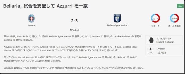 Bellaria.2016.10.23.result