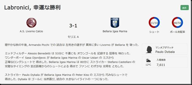 Bellaria.2016.11.20.result