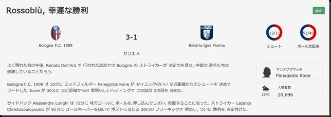 Bellaria.2016.12.4.result