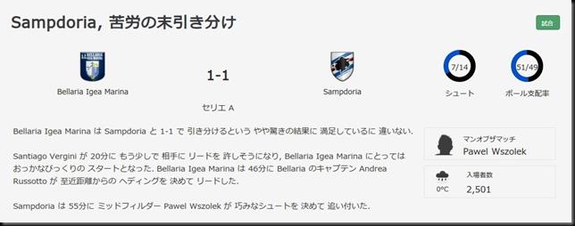 Bellaria.2017.1.14.result