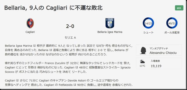 Bellaria.2017.2.12.result