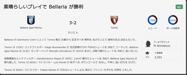 Bellaria.2017.2.4.result