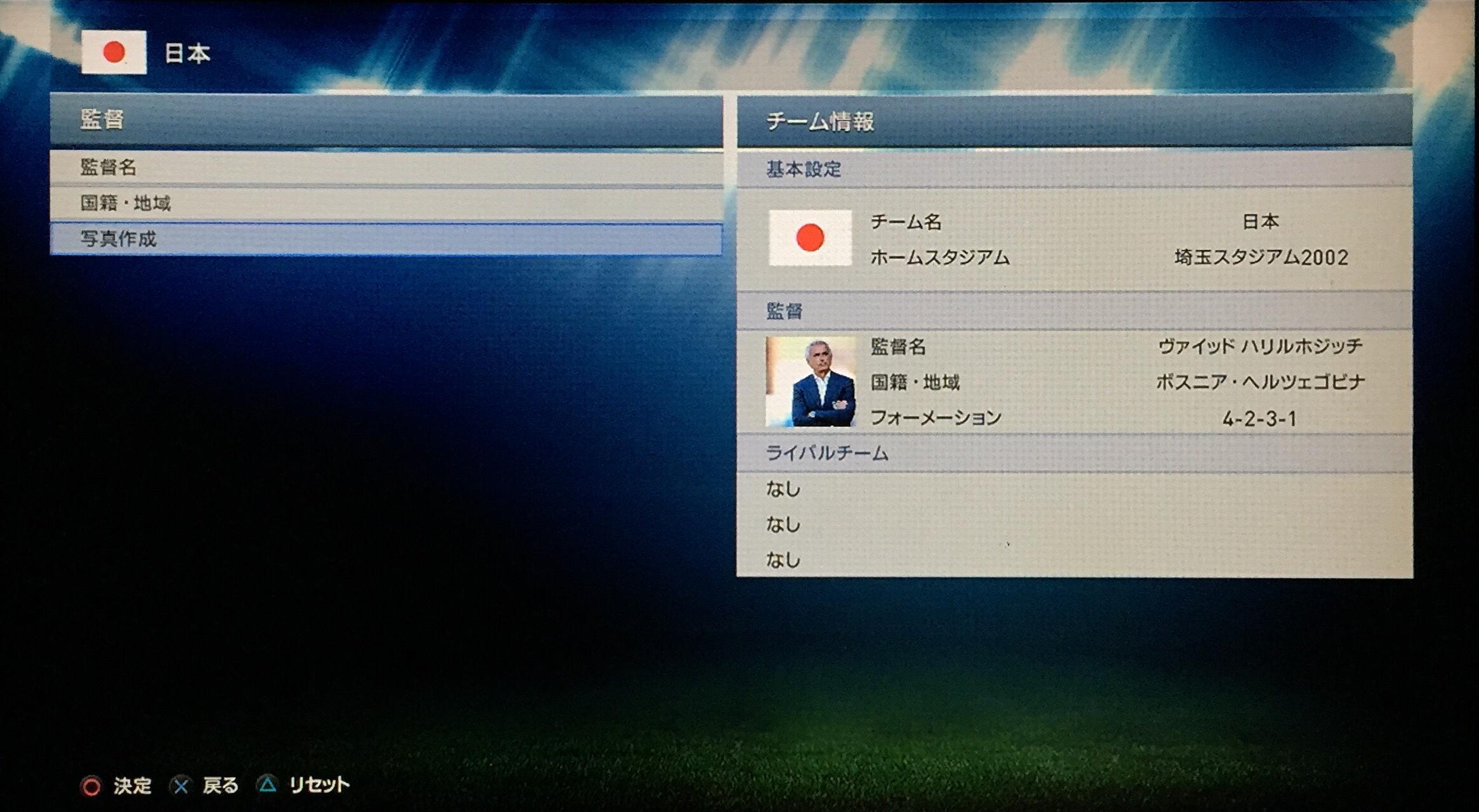 日本代表国内合宿組1