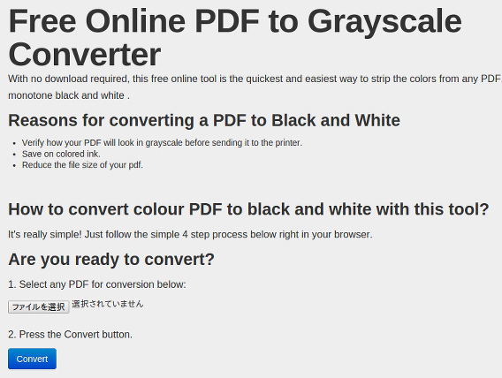 Free Online PDF to Grey Scale Converter カラーPDF グレースケール変換