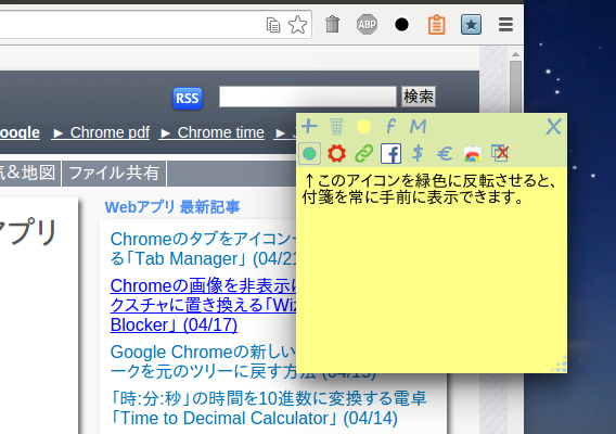 Sticky Notes Chromeアプリ 付箋 常に手前に表示