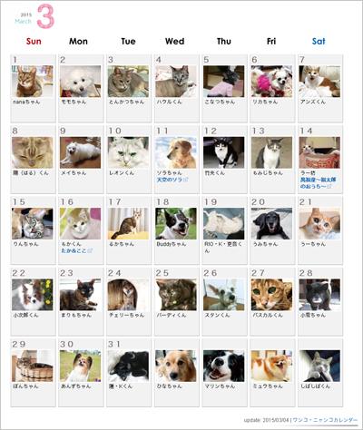2015_365wankonyanko_web_calendar3.jpg