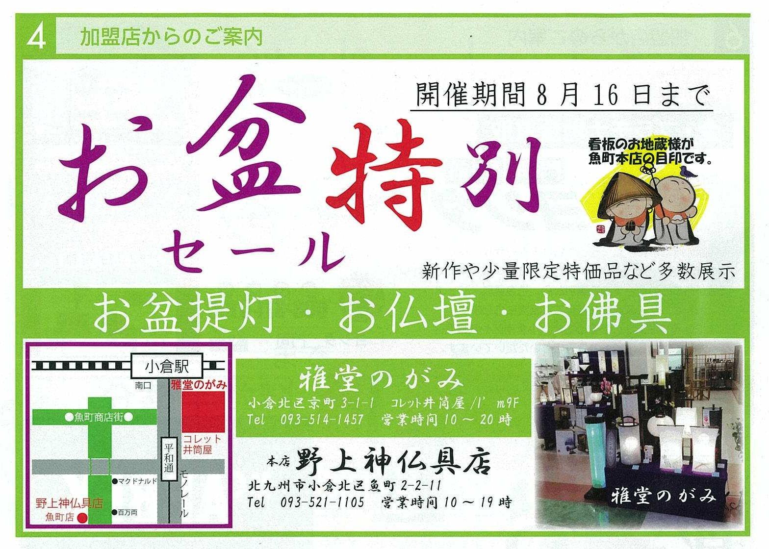 野上新仏具店お盆特別セール
