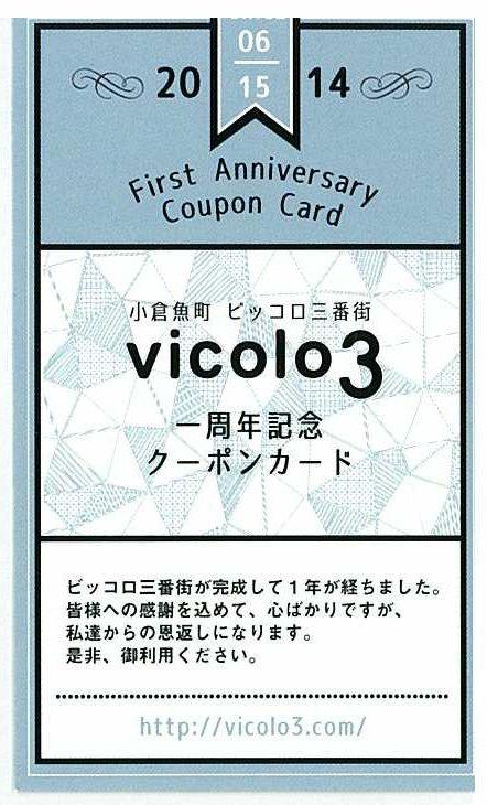 vicolo3一周年記念クーポンカード01