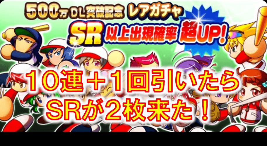【パワプロサクセスアプリ】10連+1回でSRが2枚きた!