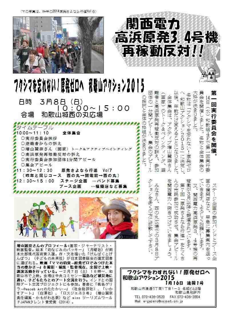 実行委員会news