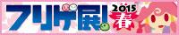 fgt_banner2.jpg