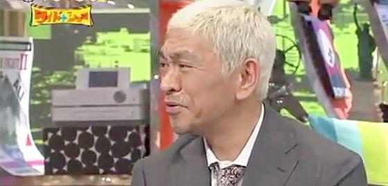 ワイドナショー画像 ボケ担当芸人の老後を語る松本人志