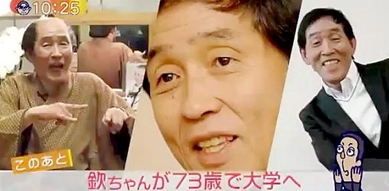ワイドナショー画像 萩本欽一が73歳で駒沢大学に合格