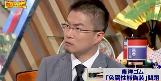 ワイドナショー画像 東洋ゴム免震性能偽装問題で乙武洋匡が鋭い指摘