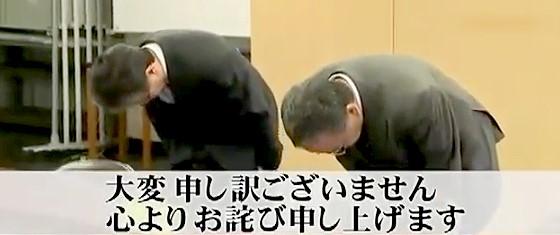 ワイドナショー画像 東洋ゴム免震性能偽装問題で謝罪する幹部