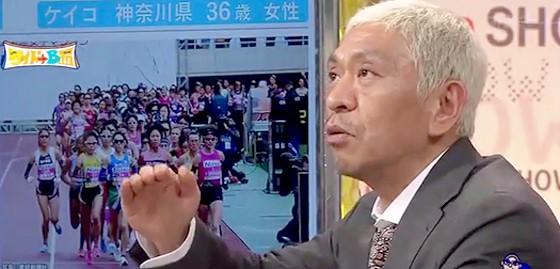 ワイドB面・画像 女子マラソン選考問題 松本人志がお笑いとの類似点を語る