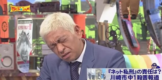 ワイドナショー画像 松本人志 メディアは被害者のプライバシーを守るべき