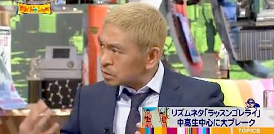 ワイドナショー画像 ラッスンゴレライやあったかいんだからぁのヒットについて語る松本人志
