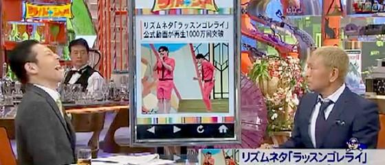 ワイドナショー画像 リズムネタ「ラッスンゴレライ」の大ブームについて語る東野幸治と松本人志