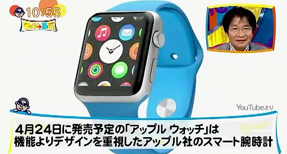 ワイドナB面・画像 アップルウォッチが4月24日に発売