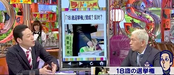 ワイドナショー画像 東野幸治&松本人志 ゲスト:まえだまえだ・兄(前田航基)など
