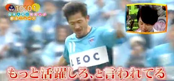 ワイドナショー画像 張本勲vs三浦カズ