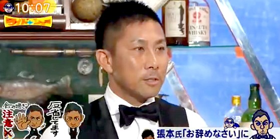 ワイドナショー画像 張本勲vs三浦カズの問題にコメントする前園真聖