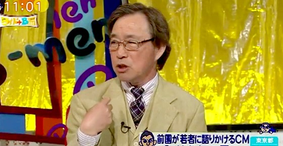 ワイドナB面・画像 武田鉄矢「いじめの対処法」