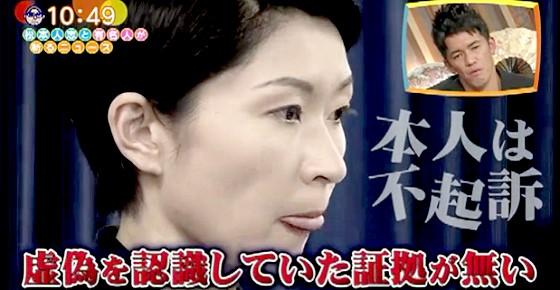 ワイドナショー画像 政治資金問題で不起訴となった小渕優子。偶然舌を出す
