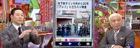 ワイドナショー画像 東野幸治 松本人志 地下鉄サリン事件から20年 公安調査庁がアレフに立ち入り調査 2015_03_22
