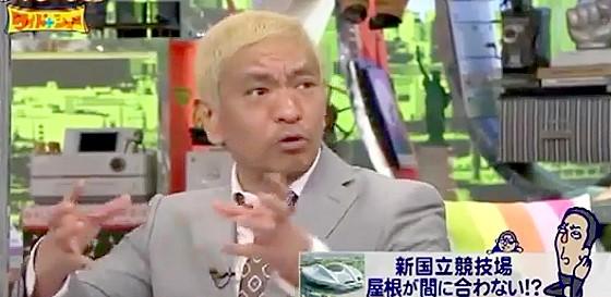 ワイドナショー画像 松本人志「オリンピックを持ち回りにする意味はない」 新国立競技場の屋根問題 2015_05_24