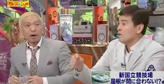 ワイドナショー画像 石原良純&松本人志 新国立競技場の屋根問題 2015_05_24