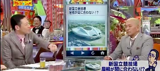 ワイドナショー画像 松本人志 屋根がオプションだと言われたようなもの 新国立競技場の屋根問題 2015_05_24