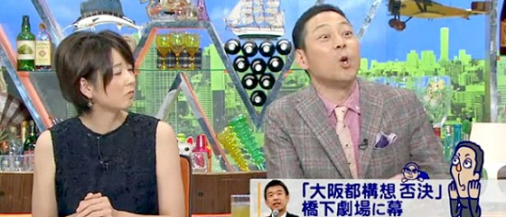 ワイドナショー画像 東野幸治 秋元優里アナウンサー 2015_05_24