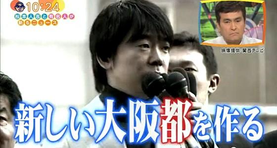 ワイドナショー画像 橋下徹市長「新しい大阪都を作る」 2015_05_24